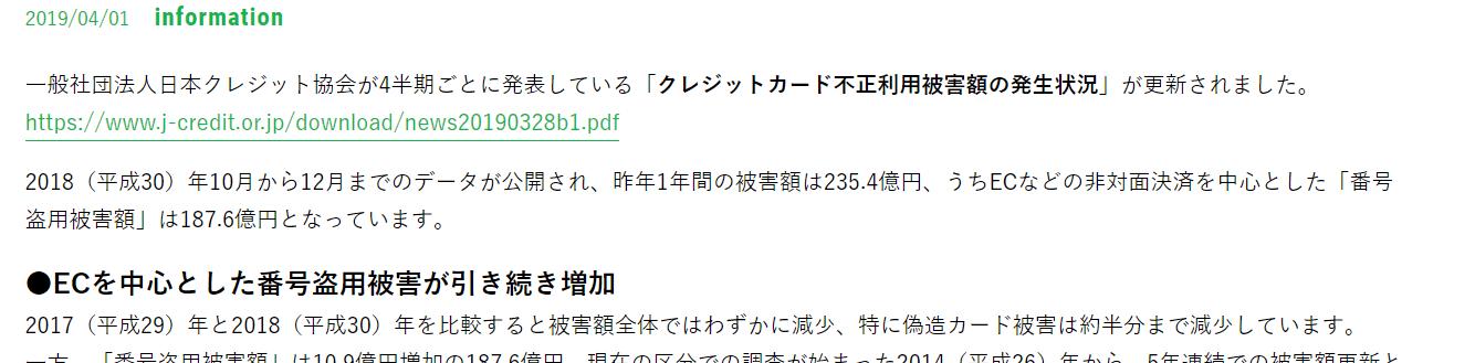 日本クレジット協会からの引用画像
