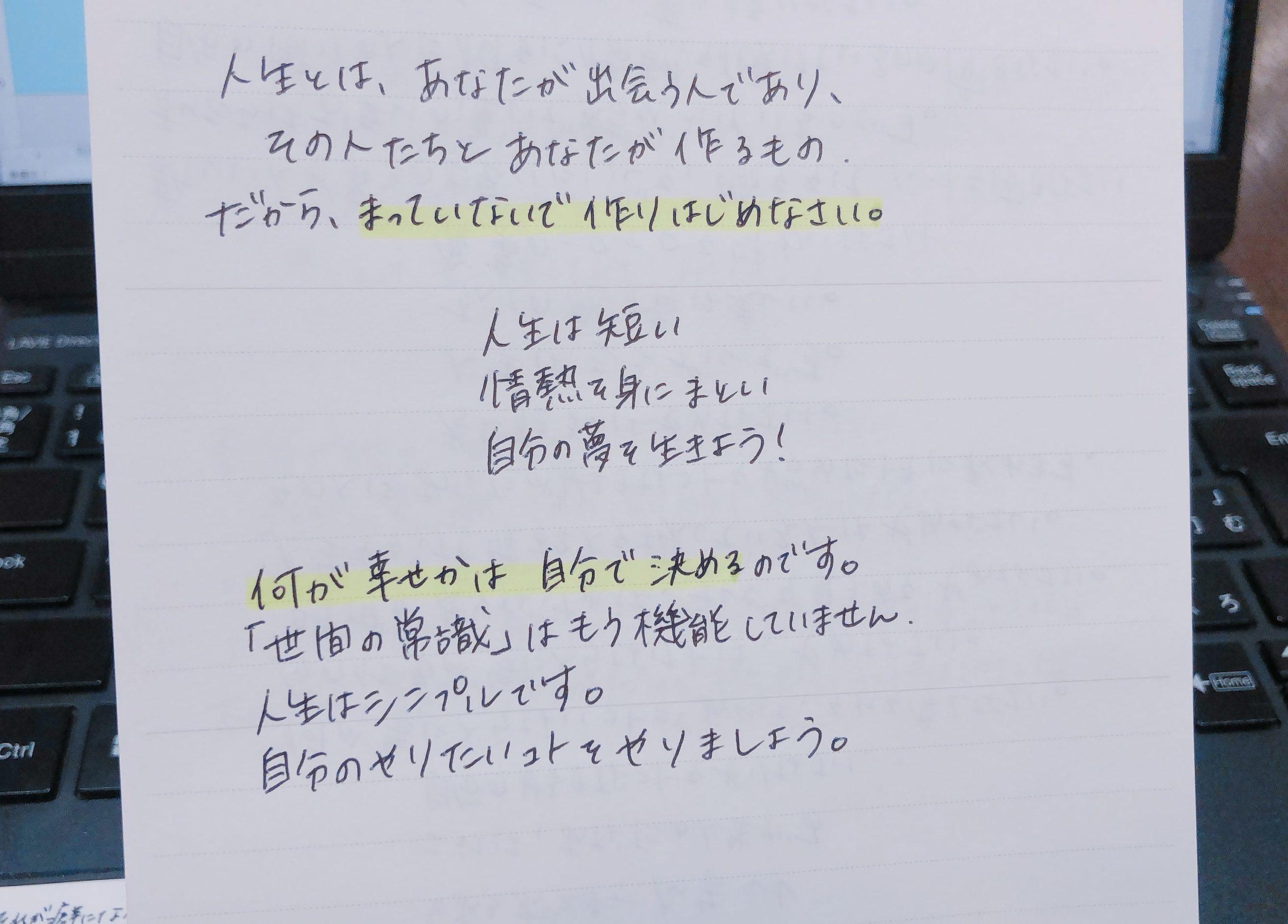 名言ノート
