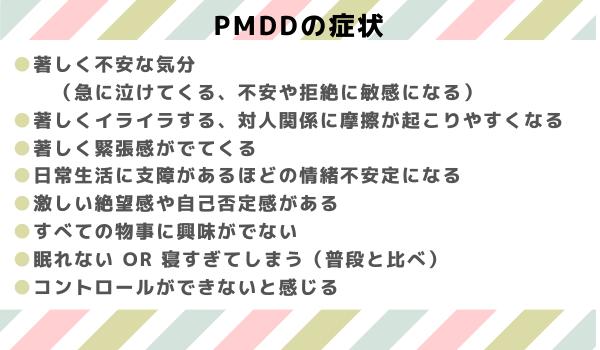 PMDDの症状一覧の画像